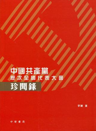 中國共產黨:歷次全國代表大會珍聞錄