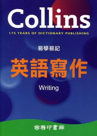 Collins 易學易記英語寫作