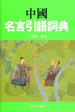 中國名言引語詞典