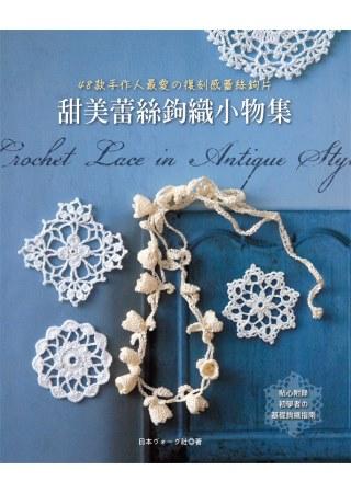 甜美蕾絲鉤織小物集:48款手作人最愛の復刻感蕾絲鉤片
