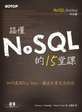 搞懂NoSQL的15堂課(NoSQL Distilled中文版)