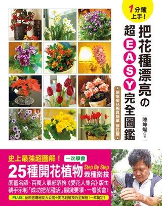 1分鐘上手!把花種漂亮的超EASY完全圖鑑:一次學會25種開花植物Step By Step栽種密技!
