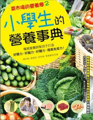 菜市場的營養學2:小學生的營養事典:權威營養師幫孩子打造好眼力、好腦力、好體力、提高免疫力