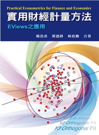 實用財經計量方法:EViews之應用 (附光碟) 第一版 2013年