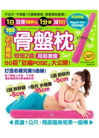 史上最長100CM骨盤枕:日本知名整療團隊獨家研發,短短2週局部激瘦,50招狂瘦POSE大公開(隨書贈1公尺Biggest骨盤枕