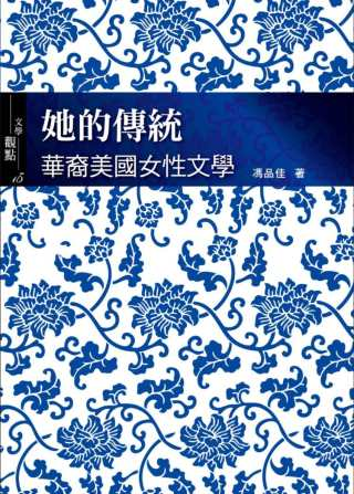 她的傳統:華裔美國女性文學