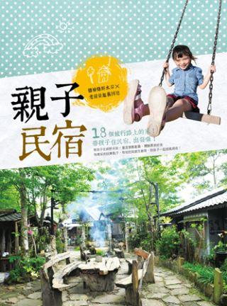 親子民宿:體驗綠野水岸×老屋童...