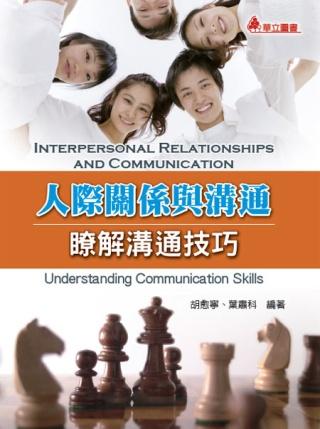 人際關係與溝通:瞭解溝通技巧
