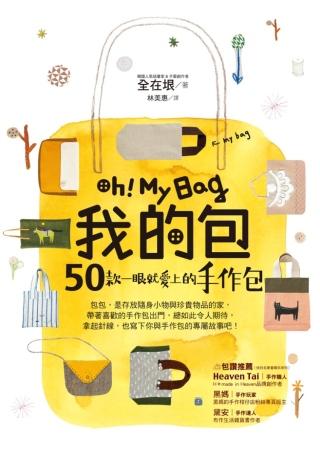 Oh!My Bag 我的包:5...
