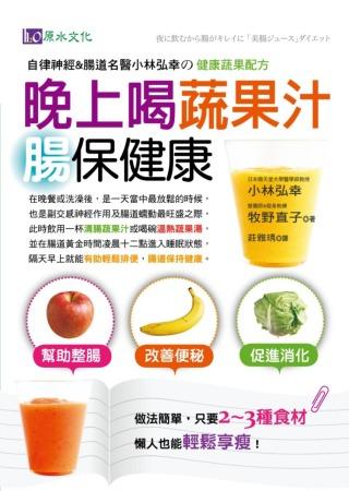 晚上喝蔬果汁 腸保健康:自律神經 腸道名醫小林弘幸的健康蔬果配方