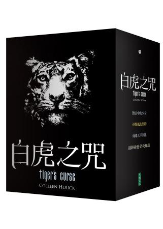白虎之咒全系列套書(限量閃銀書盒版)
