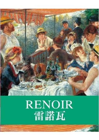 天才藝術家系列:雷諾瓦