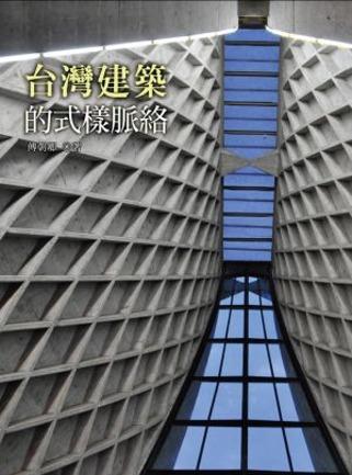 台灣建築的式樣脈...