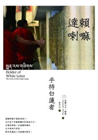 達賴喇嘛:手持白蓮者(2版一刷)