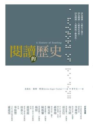 閱讀的歷史(2版一刷)