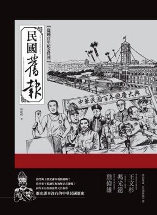 民國舊報:建國百年紀念特刊(2版一刷)