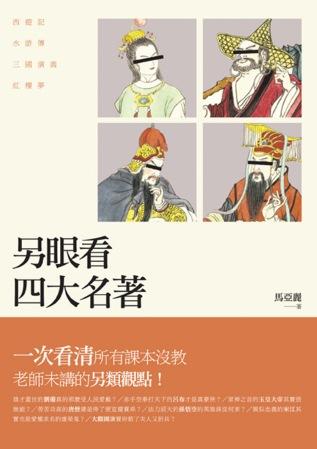 另眼看四大名著:西遊記、水滸傳、三國演義、紅樓夢