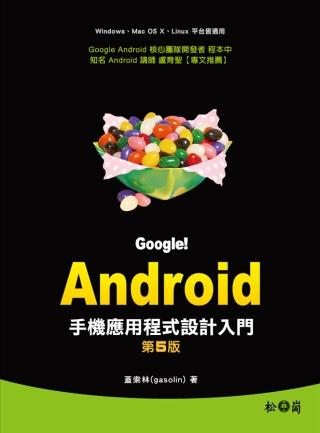 Google!Android手機應用程式設計入門(第五版)