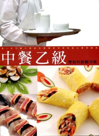中餐乙級學術科教戰守策(2013年10版)
