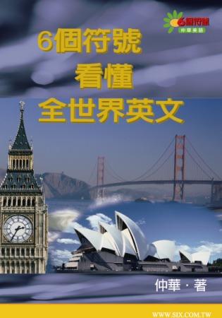 6個符號看懂全世界英文(書+MP3)