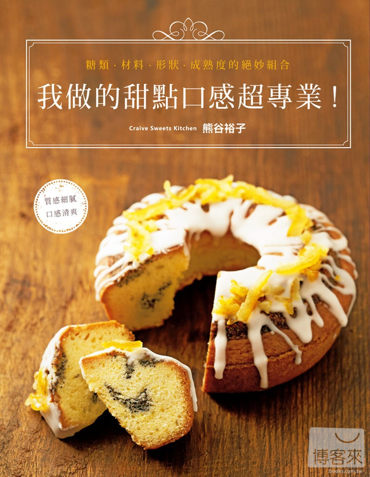 ◤博客來BOOKS◢ 暢銷書榜《推薦》我做的甜點 口感超專業!:點心的成敗關鍵就在「口感」!