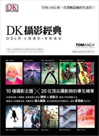 DK 攝影經典:...