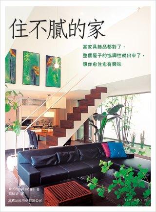 住不膩的家:當家具飾品都對了,整個屋子的協調性就出來了,讓你愈住愈有興味