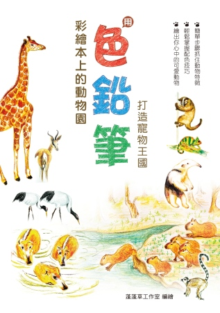 彩繪本上的動物園...