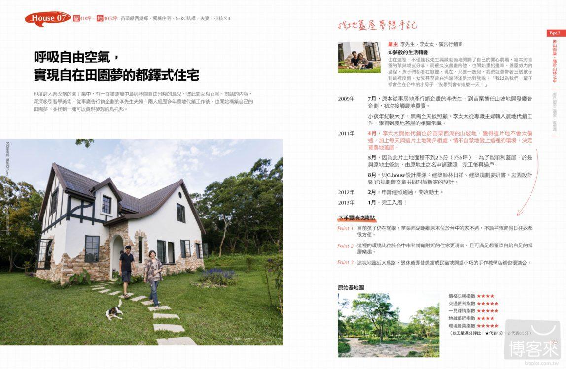 ◤博客來BOOKS◢ 暢銷書榜《推薦》找好地,蓋自己的房子:依山.傍海.農居樂。選塊好地,退休.度假.轉職,我的第二人生從蓋房子開始實現