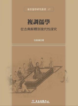 複調儒學:從古典解釋到現代性探究