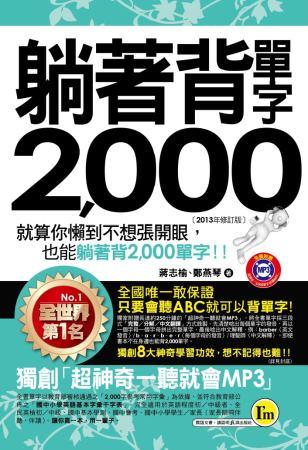 躺著背單字2000(書+1MP3+防水書套)