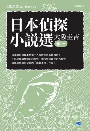 日本偵探小說選 大阪圭吉 卷一 日本戰前短篇本格第一人大阪圭吉名作精選!