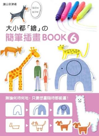 大小都「繪」的簡筆插畫Book 6