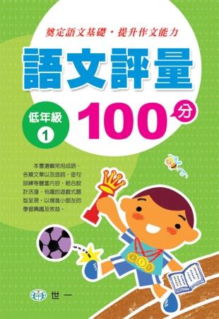 語文評量100分(低年級1)