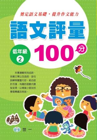 語文評量100分(低年級2)