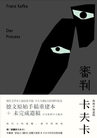 審判(德文手稿完整版)