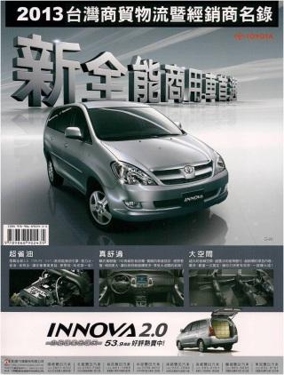 2013台灣商貿物流暨經銷商名錄