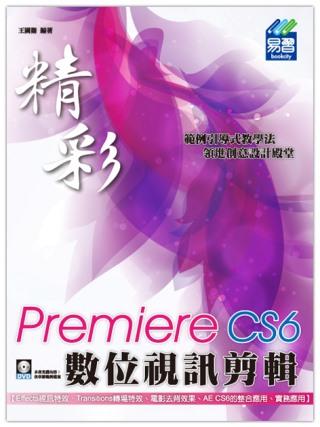 精彩Premiere Pro ...
