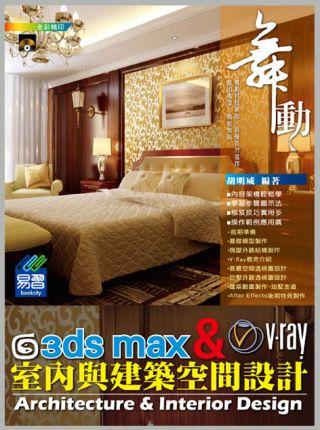 舞動3ds Max&V-Ray室內與建築空間設計(附光碟)