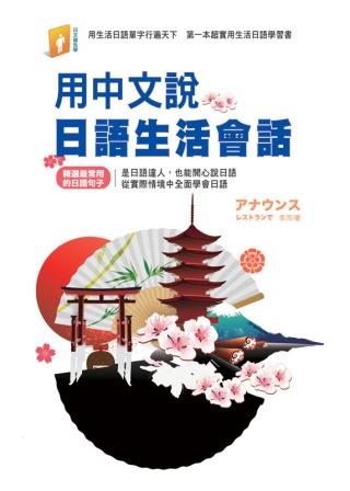 用中文說日語遊日本