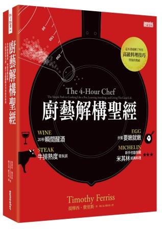 廚藝解構聖經:20秒迅速醒酒,炒蛋要嫩就嫩,牛排熟度零失誤,新手也能挑戰米其林經典料理