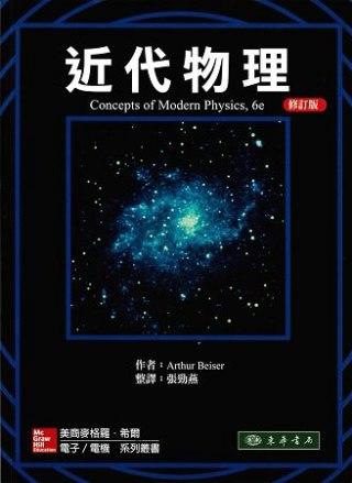 近代物理6/e(修訂版)