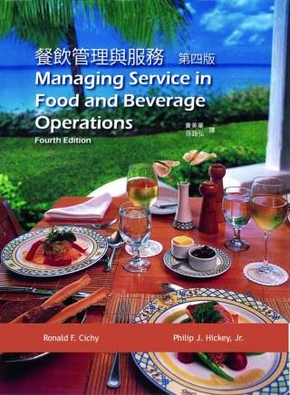 餐飲管理與服務(四版)