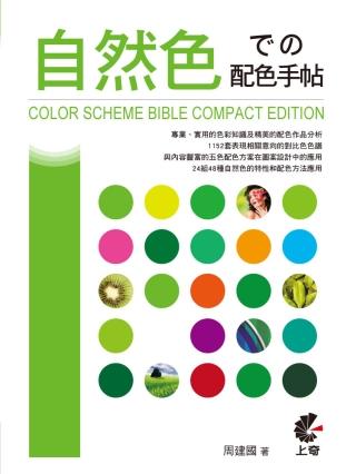 自然色での配色手帖