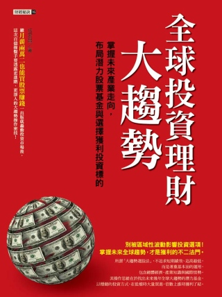 全球投資理財大趨勢:掌握未來產...