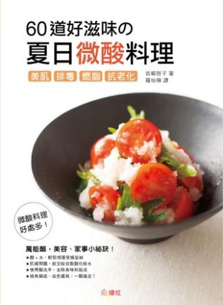 60道好滋味的夏日微酸料理!:美肌、排毒、燃脂、抗老化
