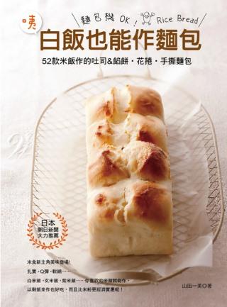 咦,白飯也能作麵包:52款米飯作的土司.餡餅.花捲 手撕麵包