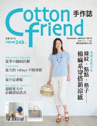 Cotton friend手作誌21:透明系夏の卷 條紋‧點點‧格子,棉麻系穿搭新涼感