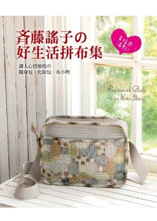 齊藤謠子の好 拼布集:幸福感滿點^!讓人心情愉悅的隨身包.化妝包.布小物