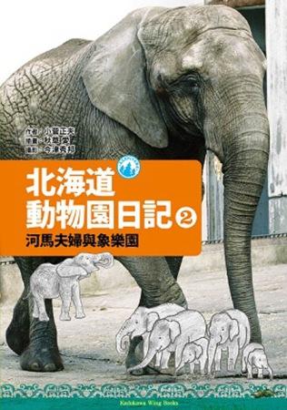 北海道動物園日記 2 河馬夫婦...